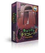キャット&チョコレート/幽霊屋敷編